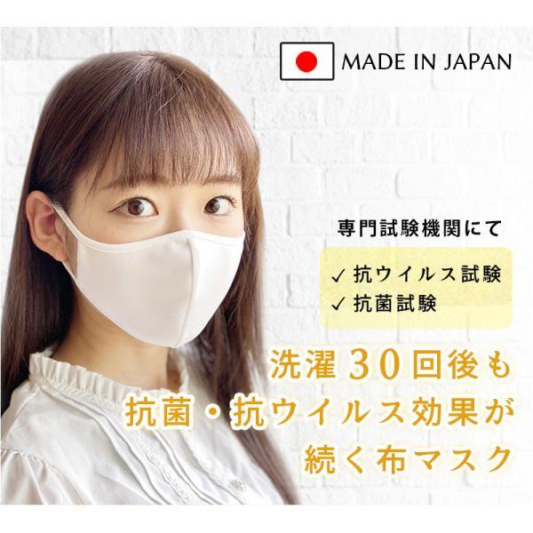 マスク 日本製 抗ウイルス 洗える 洗濯30回も抗菌・抗ウイルス効果が続く科学のマスク CONOMi 布マスク 涼しい 布マスク  夏 マスク 3-5営業日以内に配送|conomi|02