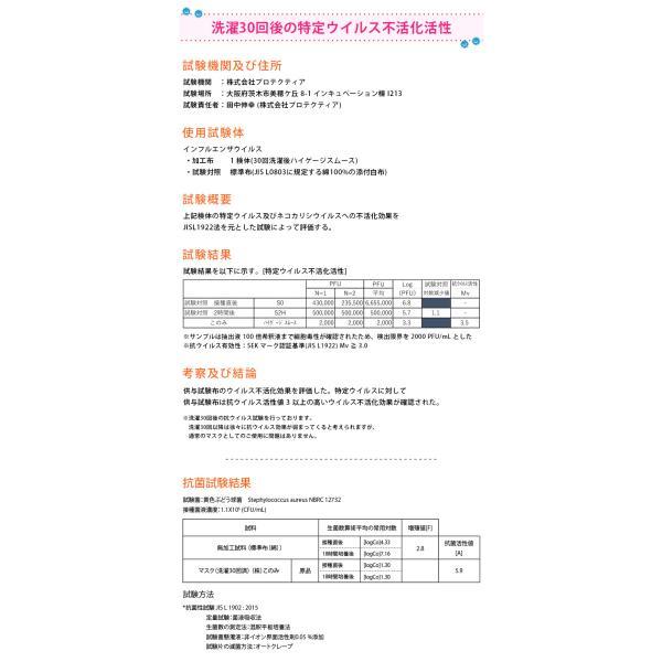 マスク 日本製 抗ウイルス 洗える 洗濯30回も抗菌・抗ウイルス効果が続く科学のマスク CONOMi 布マスク 涼しい 布マスク  夏 マスク 3-5営業日以内に配送|conomi|09