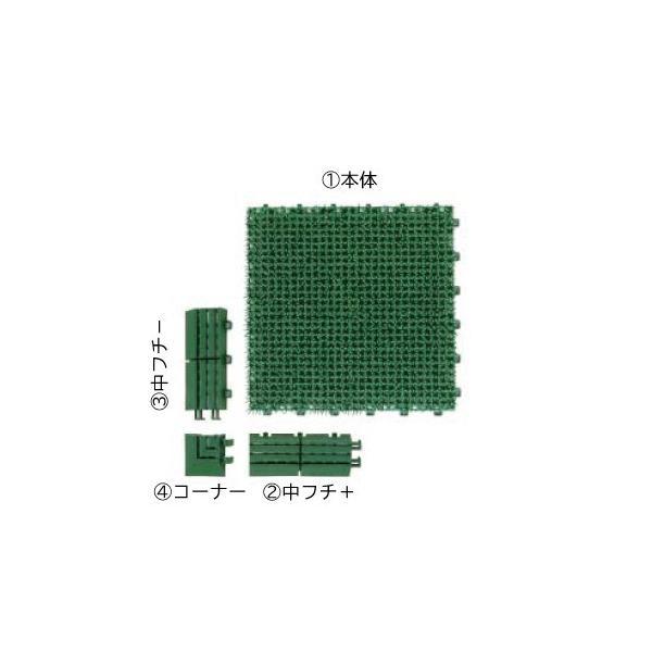 ミヅシマ工業 ジョイント人工芝 中フチ+ [440-0060] エクステリア マット 芝生マット ジョイントタイプ 業務用