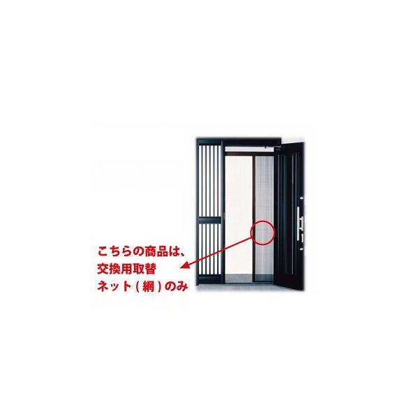 川口技研 網戸 交換用取替ネット [AK21NET] 網のみ アルキング網戸 AK-21用