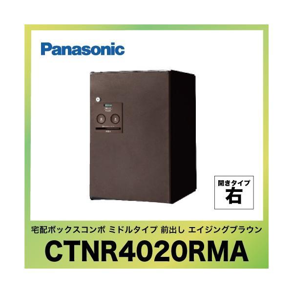 宅配ボックス 戸建 COMBO [CTNR4020RMA] パナソニック コンボ ミドルタイプ 前出し(FF) MA[エイジングブラウン] R[右]