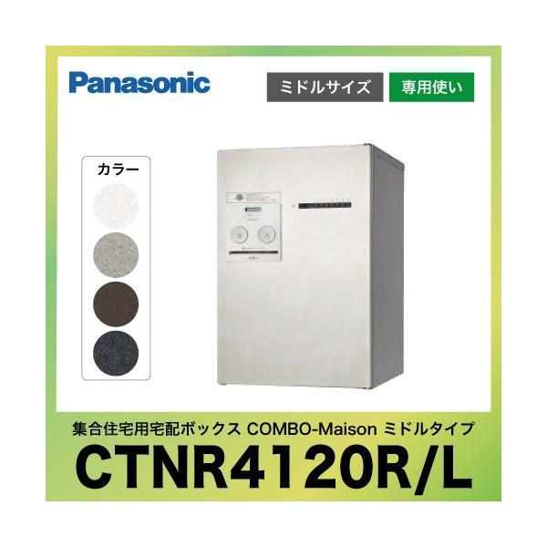 Panasonic 集合住宅用 宅配ボックス コンボ-メゾン ミドルタイプ [CTNR4120] 専用1錠 パナソニック
