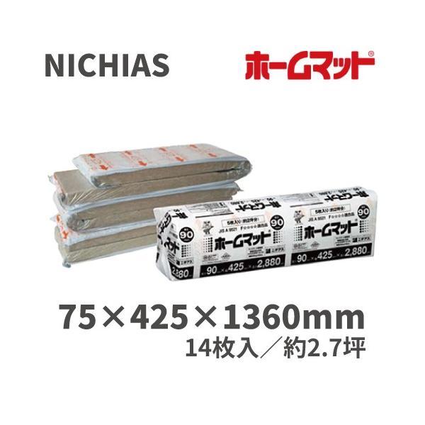 メーカー直送品 ニチアス ホームマット 75 x425 x1,360 [HMAT-75T425] 14枚(2.7坪)住宅用 ロックウール 断熱材 吸音 遮音 耐火 耐熱 耐水 耐久