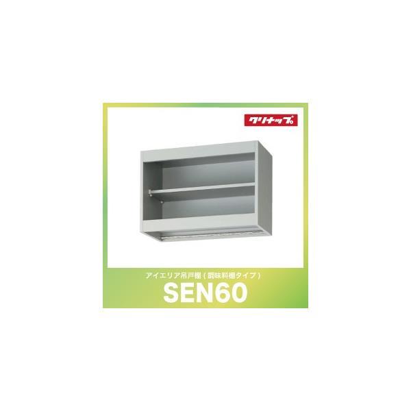 メーカー直送吊り戸棚 SEN60 アイエリア吊戸棚調味料棚タイプ間口60cmクリナップキッチン