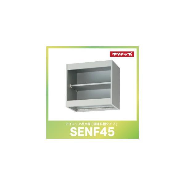 メーカー直送吊り戸棚 SENF45(R/L) アイエリア吊戸棚調味料棚タイプ間口45cmクリナップキッチン