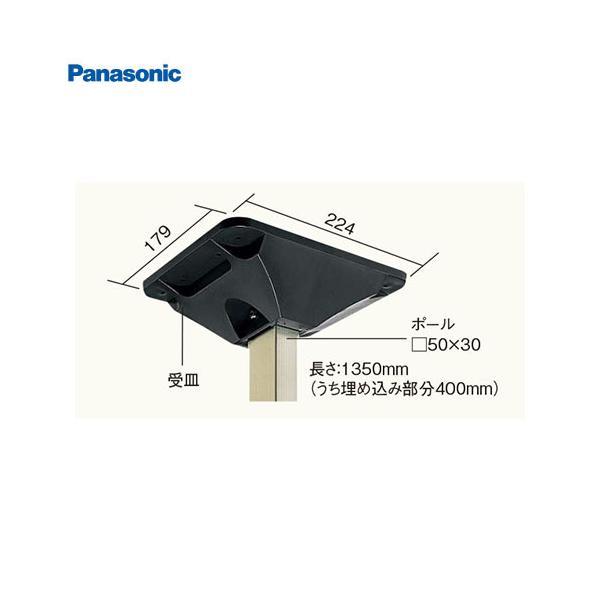 パナソニック サインポスト UNISUS(ユニサス) ポール施工用 [XCT573H] ポール取り付け用部材 グレー色(受皿)