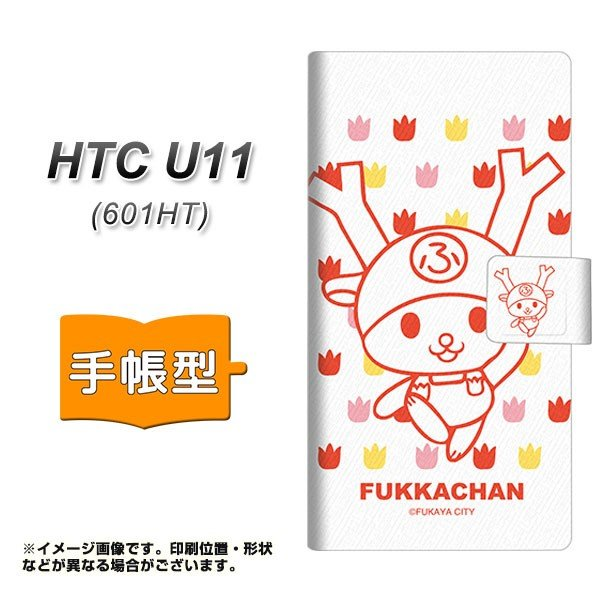 601HT HTC U11 手帳型 スマホカバー CA821 ふっかちゃんとチューリップ 横開き