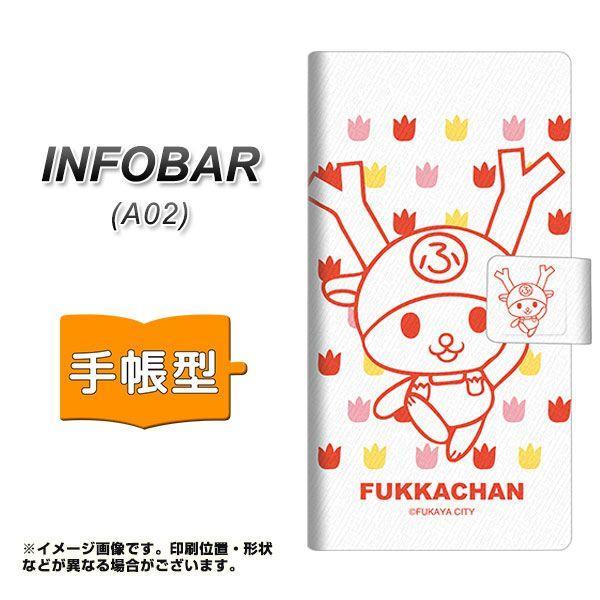 A02 INFOBAR 手帳型 スマホカバー 横開き CA821 ふっかちゃんとチューリップ