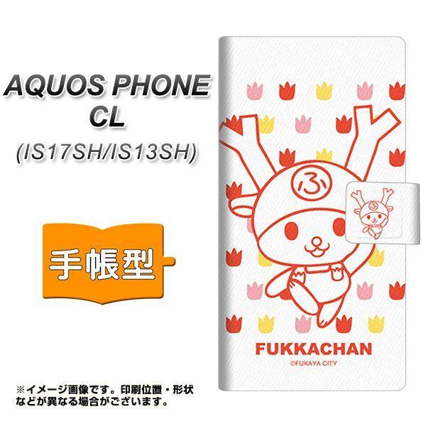 IS17SH IS13SH アクオスフォンCL AQUOS PHONE CL 手帳型 スマホカバー 横開き CA821 ふっかちゃんとチューリップ