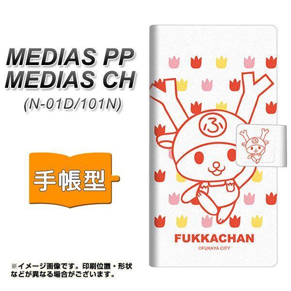 N-01D メディアスPP MEDIAS PP 手帳型 スマホカバー 横開き CA821 ふっかちゃんとチューリップ
