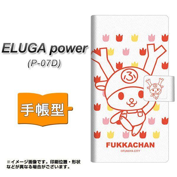 P-07D エルーガ ELUGA power 手帳型 スマホカバー 横開き CA821 ふっかちゃんとチューリップ