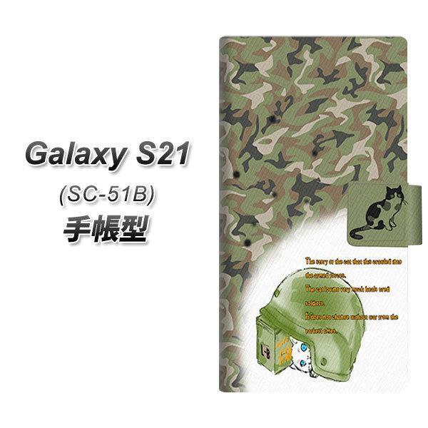 手帳型スマホケース docomo Galaxy S21 5G SC-51B YA871 迷彩ネコ02ランチボックス 横開き