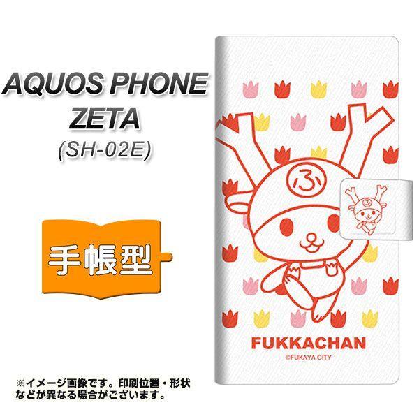 SH-02E アクオスフォン ゼータ AQUOS PHONE ZETA 手帳型 スマホカバー 横開き CA821 ふっかちゃんとチューリップ