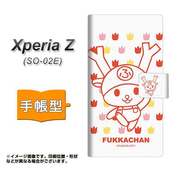 SO-02E エクスペリアZ Xperia Z 手帳型 スマホカバー 横開き CA821 ふっかちゃんとチューリップ