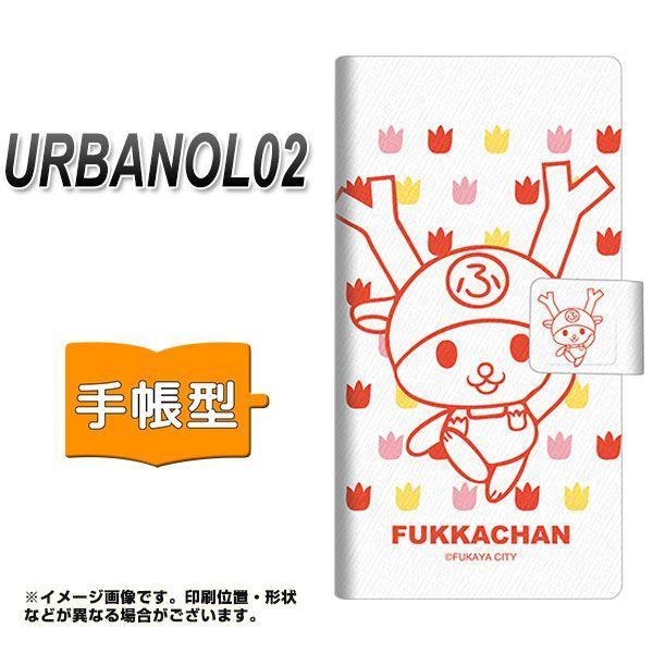 アルバーノL02 URBANO L02 手帳型 スマホカバー 横開き CA821 ふっかちゃんとチューリップ