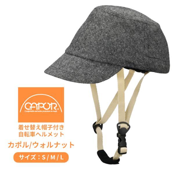 送料無料 カポル/CAPOR ウォルナット(ダークグレー)おしゃれな自転車用ヘルメット [ヘルメットと帽子のセット] 男性 女性 日本パレード 沖縄県送料別途