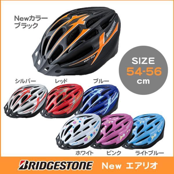 ヘルメット自転車用ブリヂストンNEWエアリオサイズ54-56cm子供用CHA5456沖縄県別途