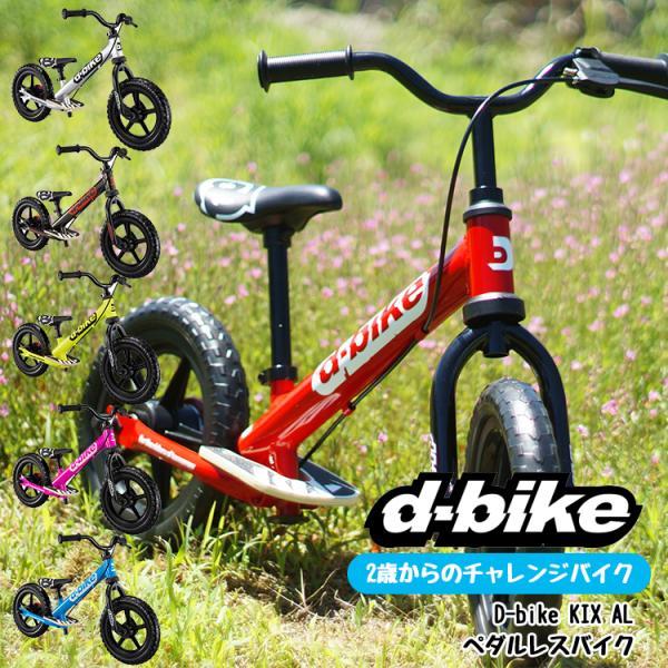 送料無料 D-bike kix ディーバイク キックス ブレーキあり スタンド付き ペダルレス 自転車トレーニングバイク チャレンジバイク ides アイデス