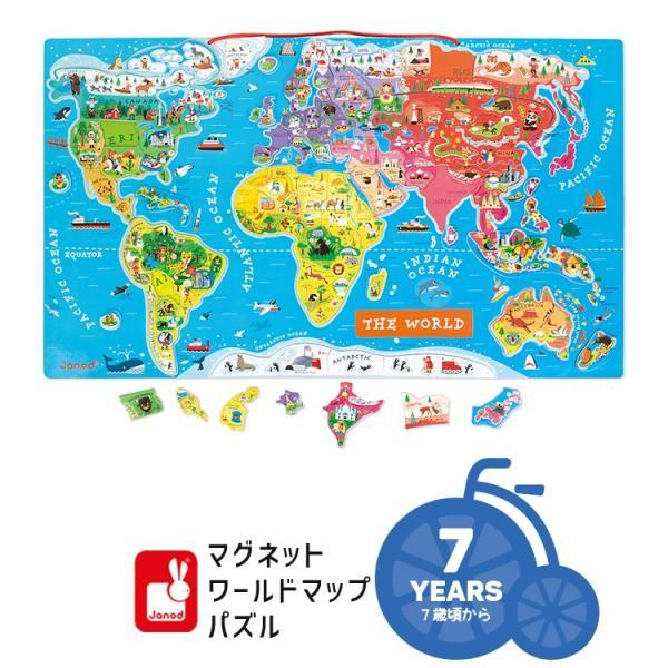 おもちゃ 送料無料 Janod/ジャノー マグネット・ワールドマップ・パズル[TYJD05504]