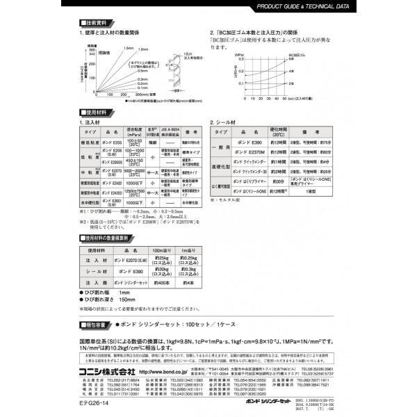 コニシ シリンダーセット(注射器、BC座金、ゴム) 100セット入(1ケース)|const|02