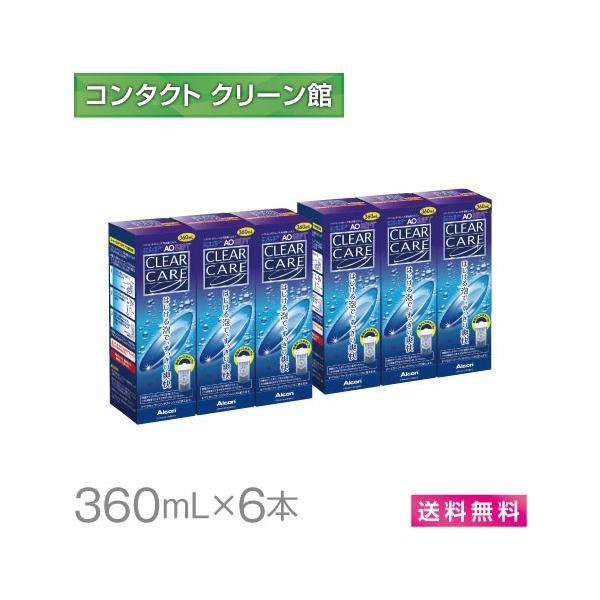  エーオーセプト クリアケア 360ml×6本(エーオーセプトクリアケア)(AOセプト クリアケア)
