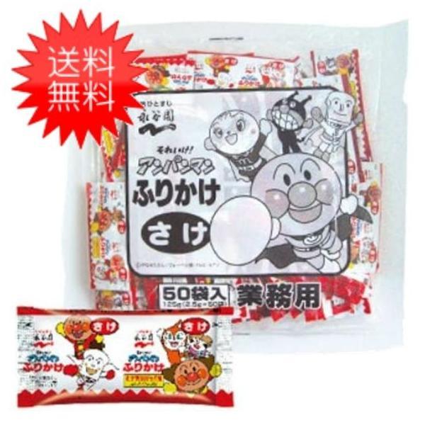 【送料無料】永谷園 業務用アンパンマンふりかけさけ 2.5g×50袋入