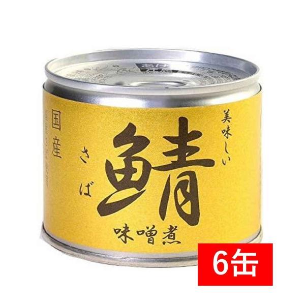 伊藤食品 美味しい鯖 味噌煮 190g×6缶