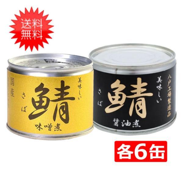 【送料無料】伊藤食品 美味しい鯖 【味噌煮 醤油煮】缶詰2種 各6缶 12缶セット