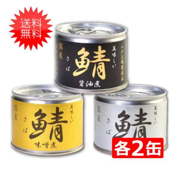 【送料無料】伊藤食品 美味しい鯖 【味噌煮 水煮 醤油煮】缶詰3種 各2缶 6缶セット