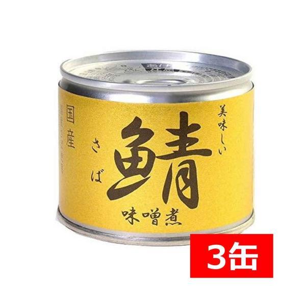 伊藤食品 美味しい鯖 味噌煮 190g×3缶
