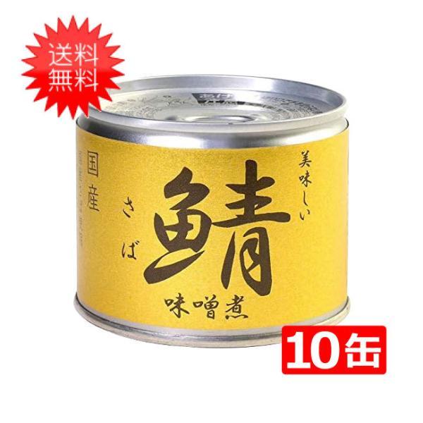 【送料無料】伊藤食品 美味しい鯖 味噌煮 190g×10缶