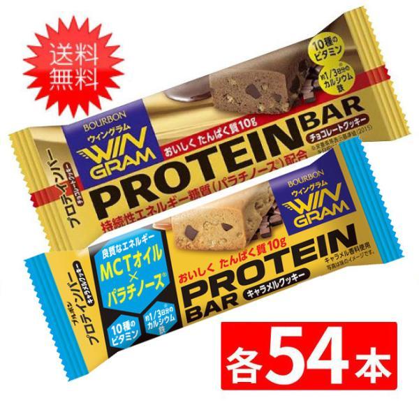 ブルボン プロテインバー(チョコレートクッキー ・キャラメルナッツクッキー ×各54本)108本セット 全国一律送料無料