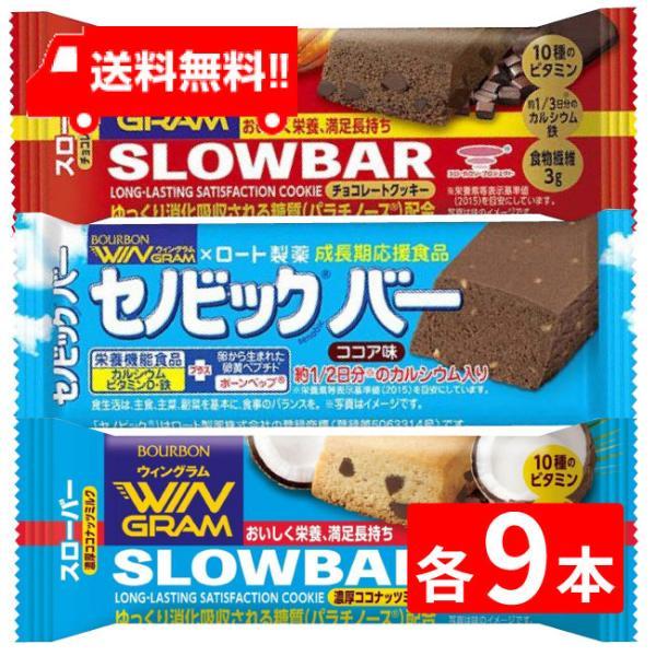 ブルボン スローバー(チョコレートクッキー ・セノビックバーココア味・濃厚ココナッツミルク × 各9本)3種 27本セット