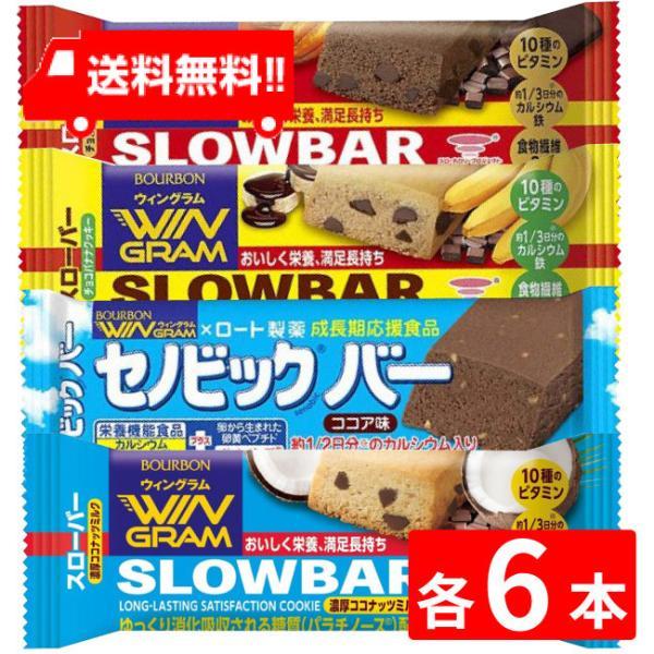 ブルボン スローバー 4種(チョコレートクッキー ・チョコバナナ・濃厚ココナッツミルク・セノビックバーココア味×各6本)24本セット