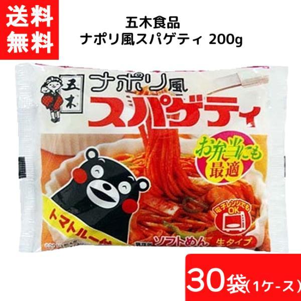 送料無料 五木食品 ナポリ風スパゲティ 200g×30袋 1ケース 袋麺 レトルト インスタント 食材 和食材 スパゲティ 即席めん 五木食品