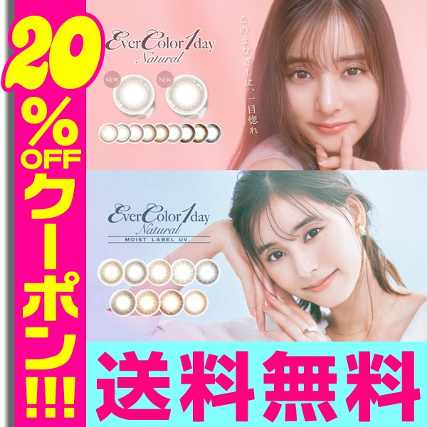 コンタクトレンズ通販 ミルーノ_y1b08i20aa-coupon-1