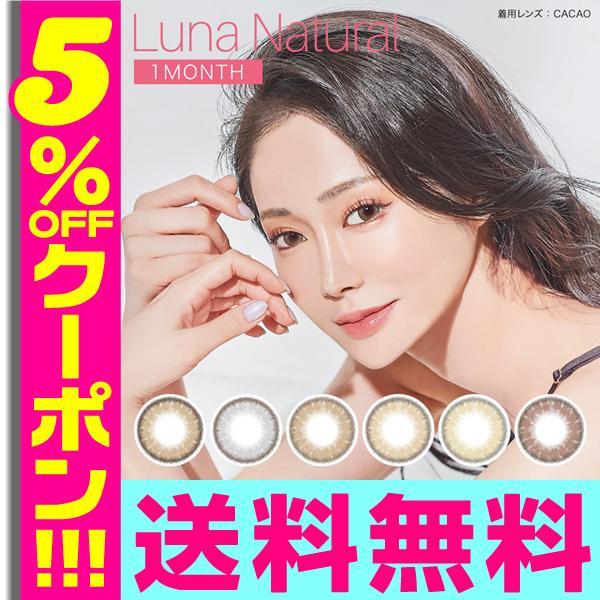 クオーレ(QUORE) ルナナチュラル (LunaNatural) 1ヶ月タイプ (1枚入) 1箱 / カラコン 1ヶ月 度あり 度なし コンタクト ネット 通販 大沢ひかる|contactlens-miruno