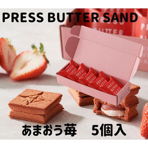 プレスバターサンドあまおう苺5個入PRESSBUTTERSANDクッキー焼き菓子東京駅 お土産袋付