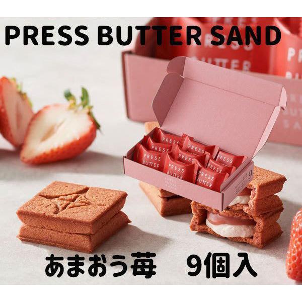 プレスバターサンドあまおう苺9個入PRESSBUTTERSANDクッキー焼き菓子東京駅 お土産袋付