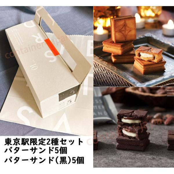 プレスバターサンド黒5個入2種セットPRESSBUTTERSANDクッキー焼き菓子東京駅 お土産袋付