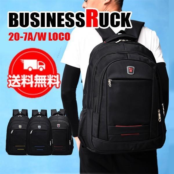 a3aa93b820 ビジネスリュック メンズ リュックサック ビジネスバッグ リュック 2way 防水 ナイロン 大容量 軽量 バックパック ...
