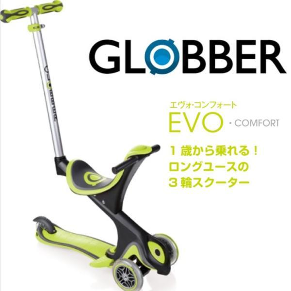 GLOBBER グロッバー エヴォ・コンフォート グリーン こども乗用 キックスクーター キックボード|cony