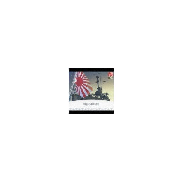 とく得BOX 軍歌 戦時歌謡 / オムニバス (CD)