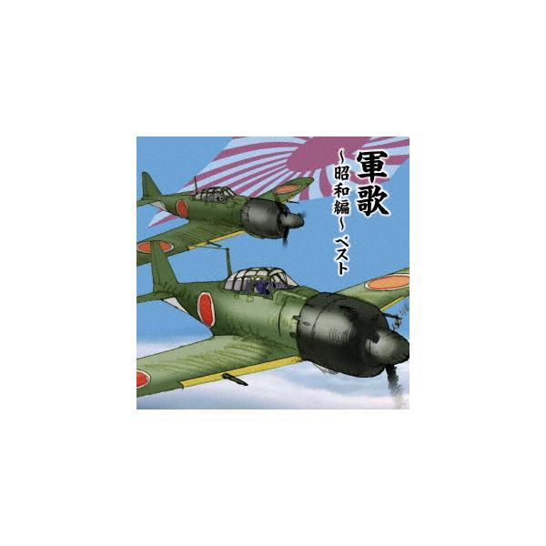 軍歌〜昭和編〜 ベスト キング・ベスト・セレクト・ライブラリー2019 /  (CD)