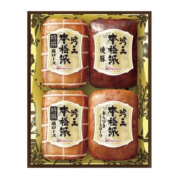 日本ハム 本格派 吟王ギフト HGT-40(送料無料) お歳暮 お中元 お食事ギフト