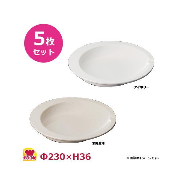 スリーライン ユニバーサルデザイン 自助食器 すくいやすい皿  AABT-23 5個セット(送料無料、代引OK)