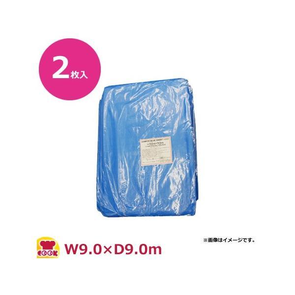 サンキョウプラテック ブルーシート #2000 中厚 9.0m×9.0m 2枚入 BS-209090(送料無料、代引不可)