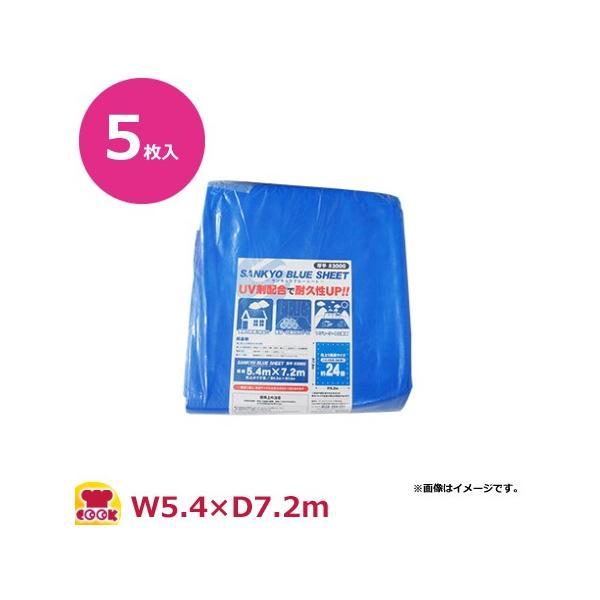 サンキョウプラテック ブルーシート #3000 厚手 5.4m×7.2m 5枚入 BS-305472(送料無料、代引不可)