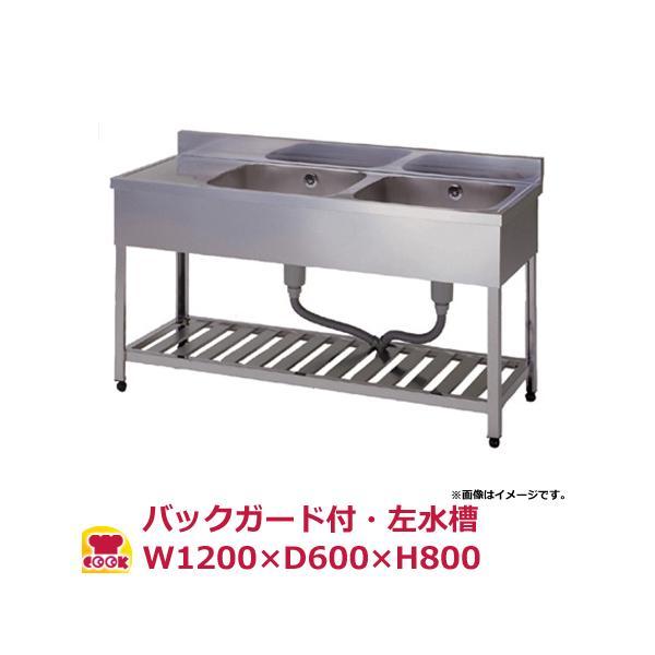 東製作所 二槽水切シンク HPM2-1200L BG付 左水槽 W1200×D600×H800(送料無料、代引不可)