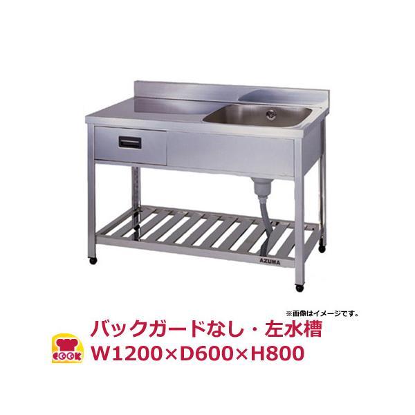 東 引出付一槽水切シンク HPOMC1-1200L BG無 左水槽 W1200 D600 H800(送料無料、代引不可)
